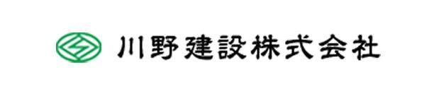 川野建設株式会社